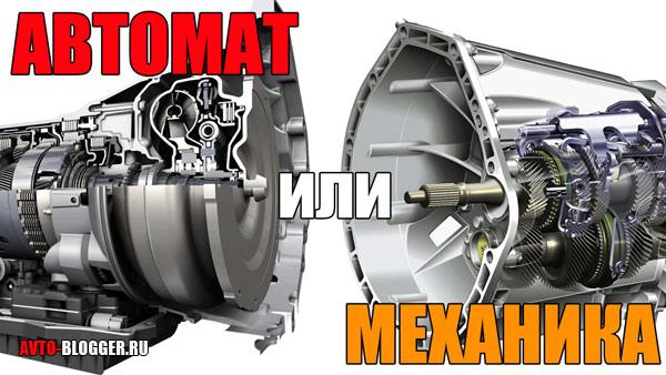 avtomat-ili-mehanika-1.jpg
