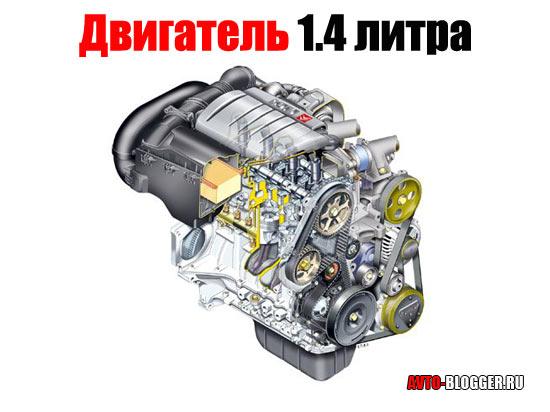 Двигатель 1.4 литра