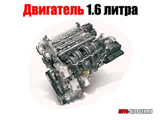 Двигатель 1.6 литра