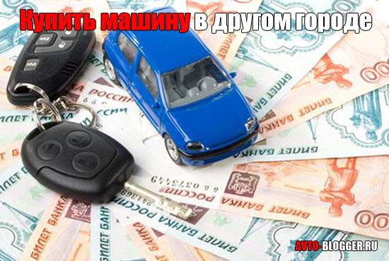 Купить машину в другом городе
