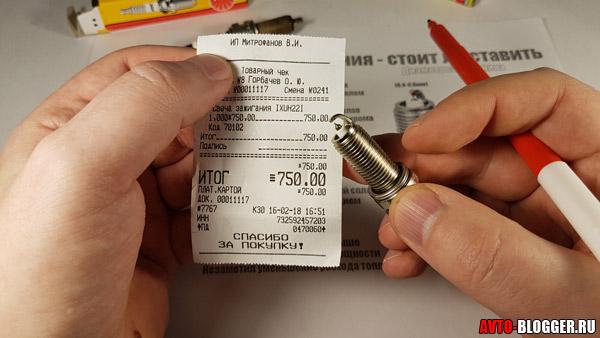 Одна 750 рублей