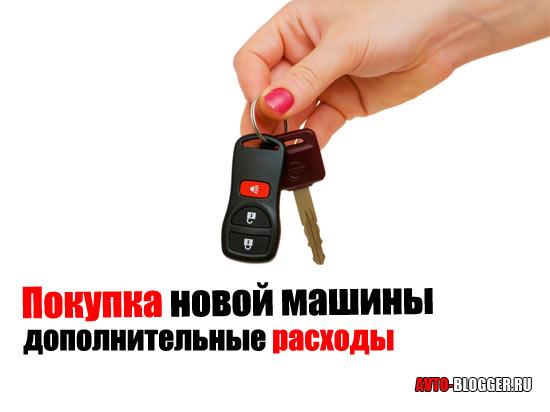 дополнительные расходы на покупку авто