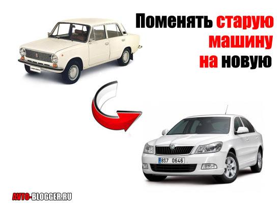 Поменять старую машину на новую