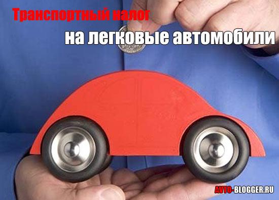 Транспортный налог на легковые автомобили