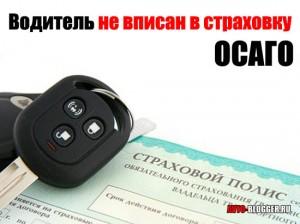Водитель не вписан в страховку ОСАГО, может ли ехать за рулем?