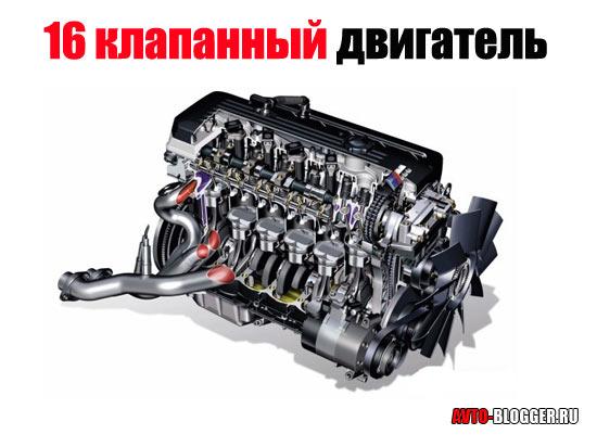 16 клапанный двигатель