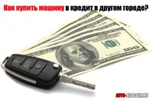 Как купить машину в кредит в другом городе?