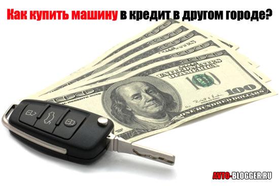 Как купить машину в кредит в другом городе