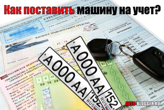 Как поставить машину на учет