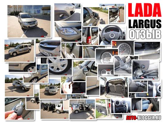 Lada Largus отзыв тест-драйв