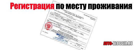 Прописка (регистрация)
