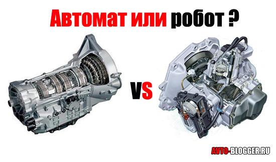 Автомат или робот