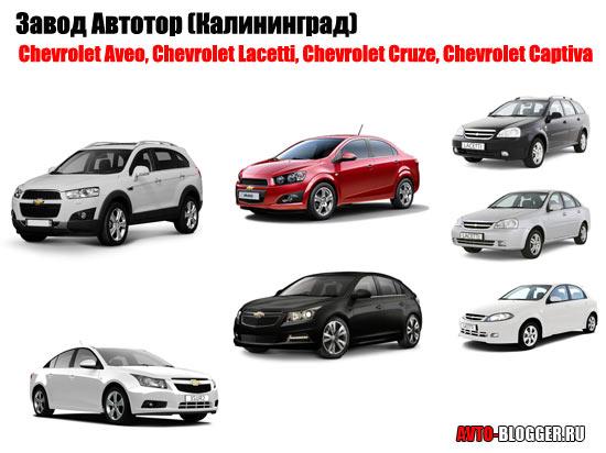 Автотор (Калининград) - Chevrolet