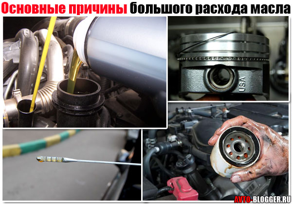 большой, расход, жор, жрет, масло, двигатель