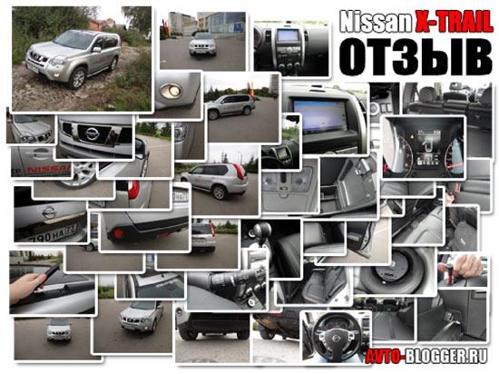 Nissan X-Trail отзыв