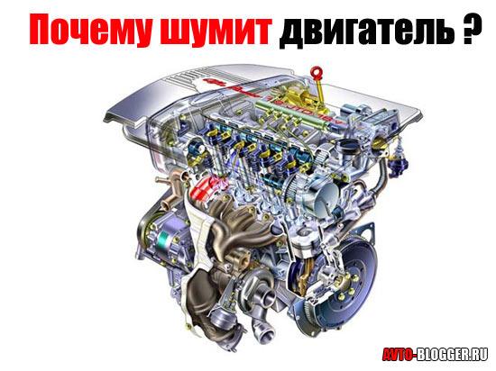 Почему шумит двигатель