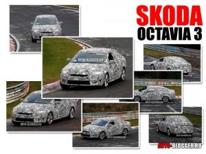 Skoda Octavia 3