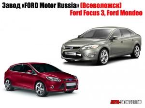 Завод «FORD Motor Russia» (Всеволожск)