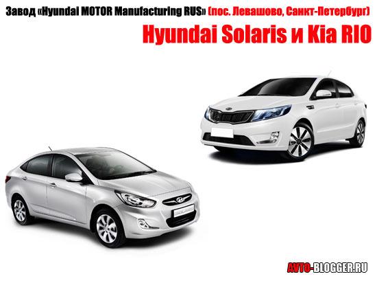 «Hyundai MOTOR Manufacturing RUS» (пос. Левашово, Санкт-Петербург)
