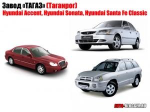 Завод «ТАГАЗ» (Таганрог)