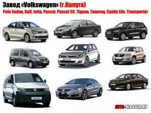 Завод «Volkswagen» (г.Калуга) - Volkswagen