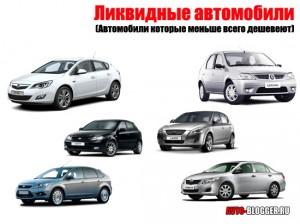 Ликвидные автомобили