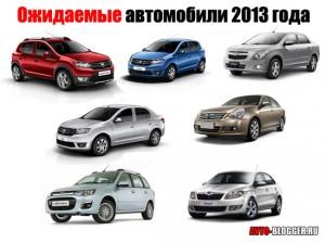 Ожидаемые автомобили 2013