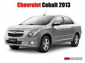 Ожидаемые автомобили 2013, Chevrolet