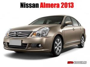 Ожидаемые автомобили 2013, Nissan