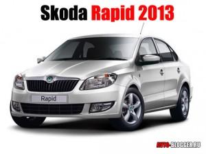 Ожидаемые автомобили 2013, Skoda
