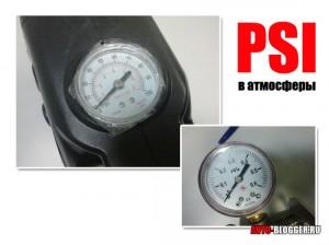 PSI в атмосферы