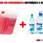 Можно ли смешивать антифриз с водой