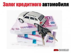Залог кредитного автомобиля