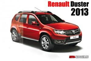 Renault Duster 2013