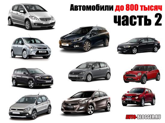 Автомобили до 800 тысяч