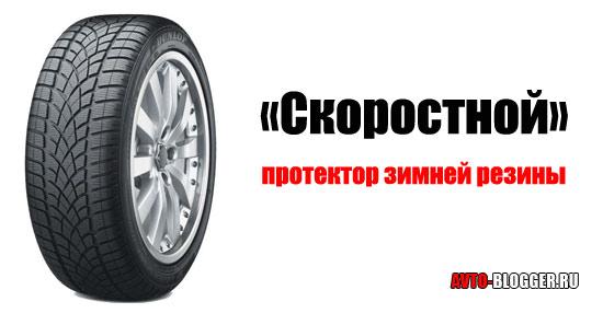 Протектор шины направленные рисунок