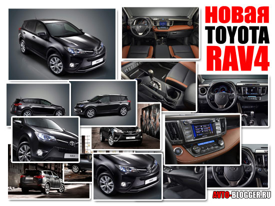Новая Toyota RAV 4