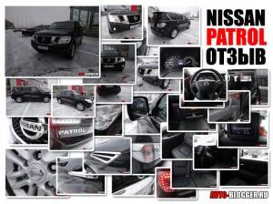 Nissan Patrol отзывы