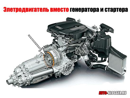 Генератор и стартер заменены электродвигателем