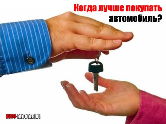 Когда лучше покупать автомобиль