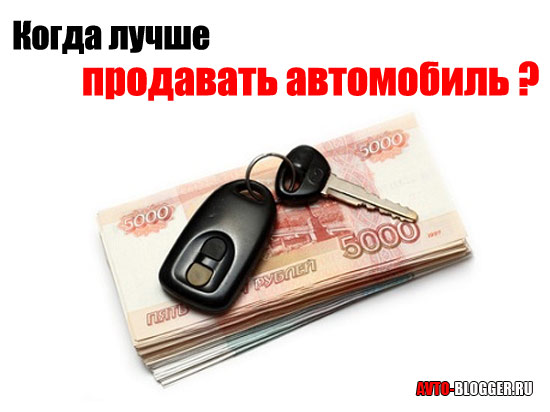 Когда лучше продавать автомобиль