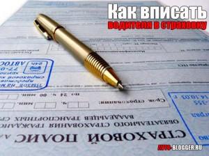 Как вписать водителя в страховку