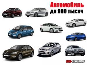 Автомобиль до 900 тысяч