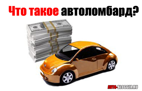 Купить в кредит машину б у в краснодаре на авито
