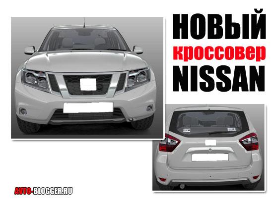 Новый Nissan кроссовер