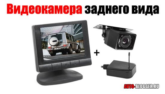 камера на багажник автомобиля