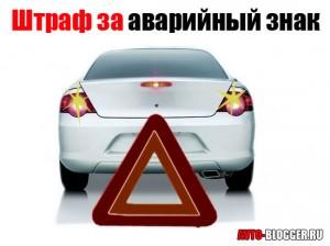 Штраф за аварийный знак