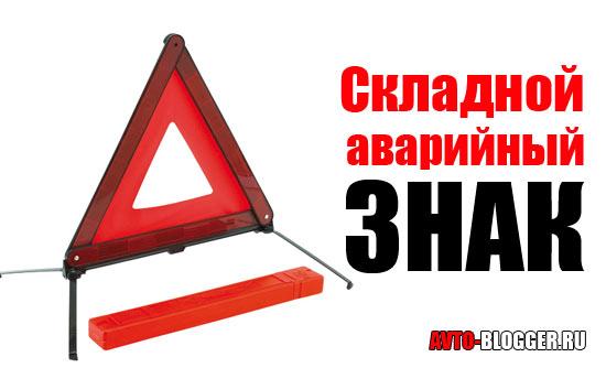 Складной аварийный знак