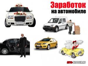 Заработок на автомобиле