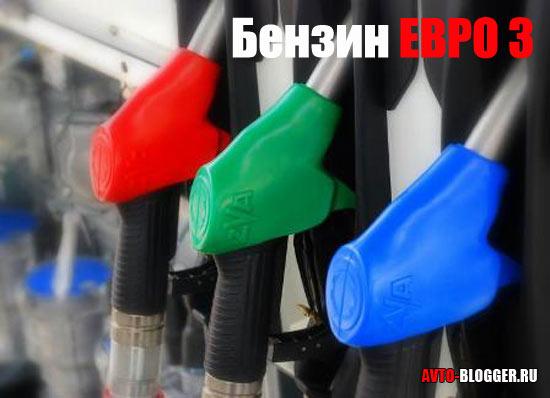 Бензин ЕВРО 3
